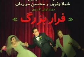 Farar Bozorg Comedy Show
