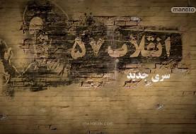 همه چیز برای فروش: چه کسی آرشیو دیجیتال ٥٠٠میلیارد تومانی صداوسیما را به «منوتو» فروخت؟ ماجرای ورود وزارت اطلاعات