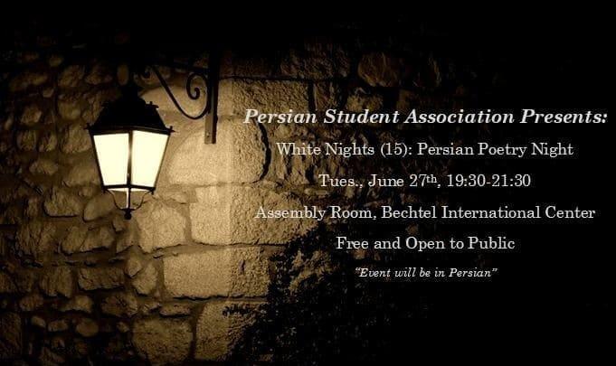 Persian Poetry Night