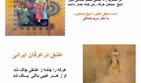 Sheikh Sanan and Love in Masnavi by Rumi
