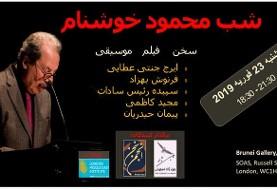 Mahmoud Khoshnam Tribute Night with Iraj Janati Ataei, Sepideh Rais Sadat, Farnoosh Behzad ...