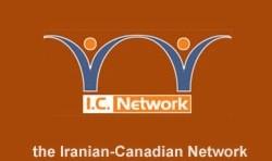 گردهمایی شبکه کانادایی های ایرانی تبار