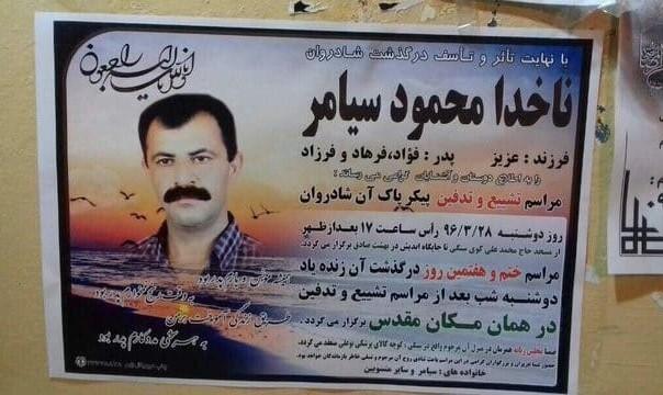 حمله گارد مرزبانی عربستان به قایق های ایرانی: یک صیاد بوشهری کشته شد