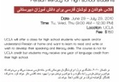 Persian Literacy Class for High School Sudents