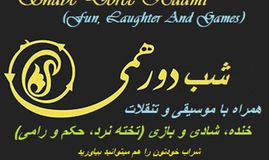 دورهمی ایرانیان با میرزا قاسمی، بربری تازه و موسیقی