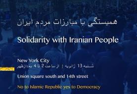 همبستگی با مبارزات مردم ایران