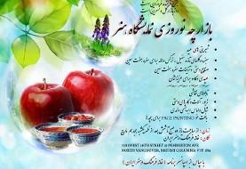 Nowruz Market and Art Exhibition