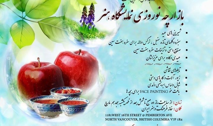 Nowruz Market and Art Exhibition