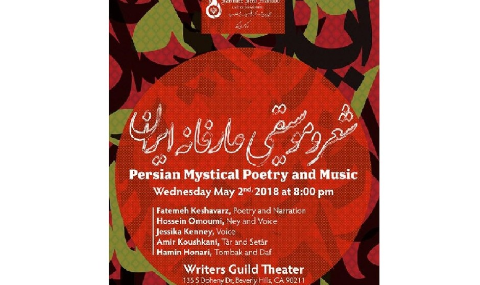 Persian Mystical Poetry and Music with Hossein Omoumi