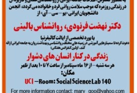 Weekly Conference with Dr. Nehzat Farnoudi