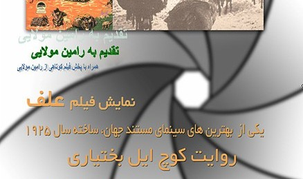 نمایش فیلم علف به افتخار رامین مولایی و با سخنرانی دکتر بهمن مقصودلو