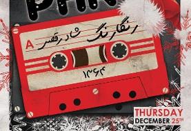 Rangarang ۲ - Christmas edition in Toronto