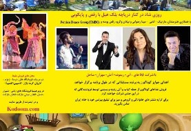 Largest Persian ۱۳-Bedar Nature Day Picnic: House of Iran's ۲۴rd Annual ۱۳ Bedar