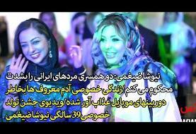 بدون تعارف با نیوشا ضیغمی: دو همسری مردهای ایرانی را بشدت محکوم می کنم