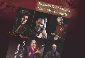 میخانه خاموش: کنسرت سالار عقیلی در ارواین