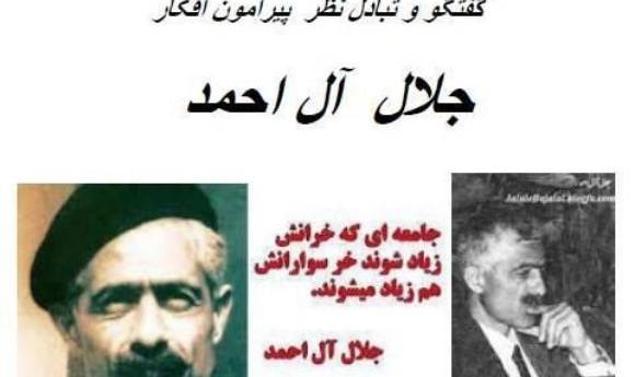 گفتمان آثار ادبی فارسی (جلال آل احمد)