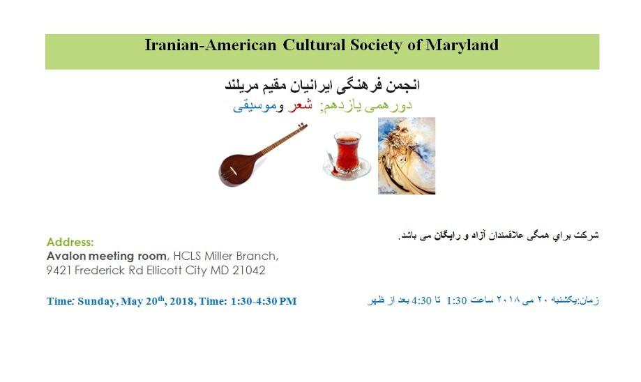 Persian poetry and music