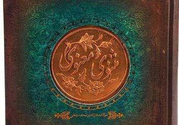 مثنوی خوانی همراه با ایرانیان