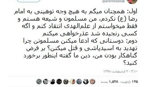 در حالیکه در آمریکا هر گونه طنز و نقد آزادست در ایران یک روزنامه نگار بابت طنز با امام رضا و علمالهدی به ۱۰ سال حبس محکوم شد