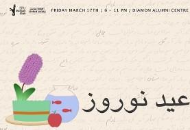 Norooz ۲۰۱۷ Gala: Iranian Art, Dancing, and Live music