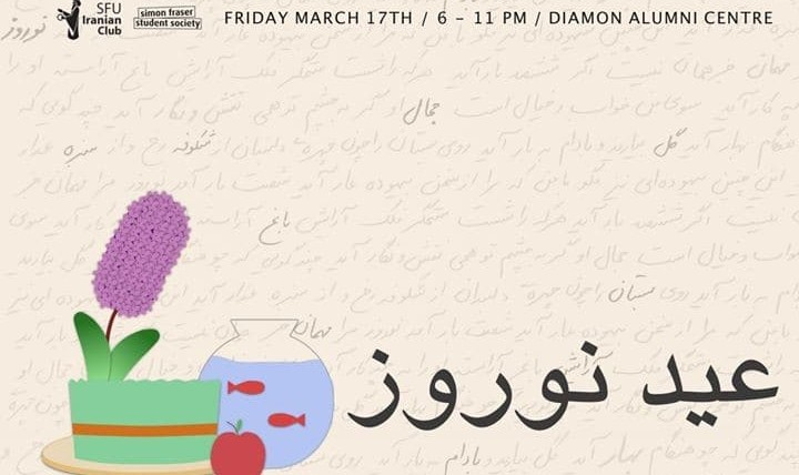 Norooz 2017 Gala: Iranian Art, Dancing, and Live music
