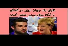 بدون تعارف: گفتمان بی تعارف جوان آلمانی ایرانی الاصل با انگلا مرکل صدر اعظم آلمان