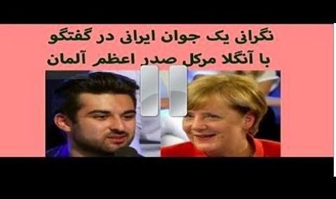 بدون تعارف: گفتمان بی تعارف جوان آلمانی ایرانی الاصل با انگلا مرکل ...