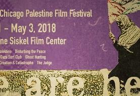 ۲۰۱۸ Chicago Palestine Film Festival