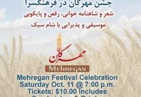 جشن مهرگان در فرهنگسرای ایرانیان تگزاس