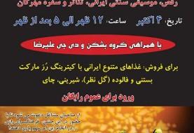 Mehregan Party in Razi School