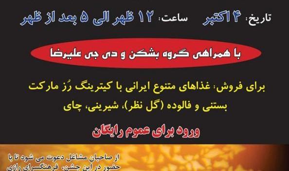 جشن مهرگان در فرهنگسرای رازی با همراهی دی جی علیرضا، رقص بشکن، موسیقی سنتی، تئاتر