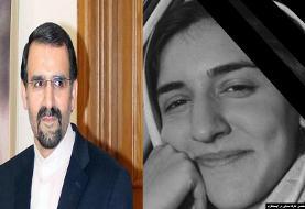 خبرهای ضد و نقیض در باره دلایل فوت ناگهانی دختر سفیر ایران در روسیه در پی پرتاب از طبقه نهم یک ساختمان