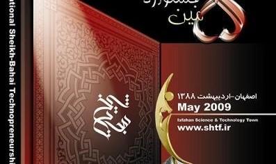 جشنواره ملی فن آفرینی شیخ بهایی در اصفهان