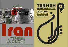 ۲.Iranisches Kulturfest Termeh
