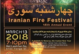 ۱۴th  Annual Iranian Fire Festival