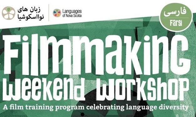 Filmmaking Weekend Workshop - Farsi