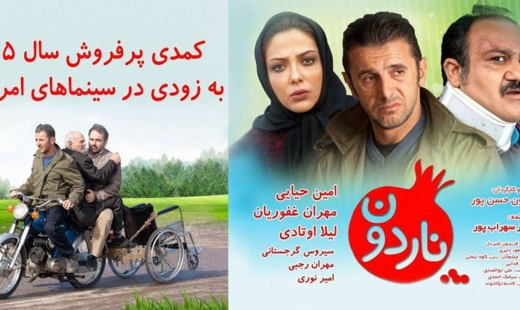 Screening of Persian Comedy: Nardoon, Featuring Amin Hayaie