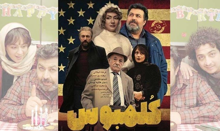 Special Promotion: Columbus by Hatef Alimardani, an Iranian comedy for the Age of Trump