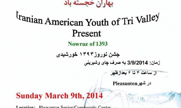 جشن نوروز۱۳۹۳ خورشیدی توسط گروه جوانان ترای ولی  -- مجانی