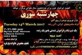 انجمن ایرانیان هرو برگزار می کند: جشن باستانی چهارشنبه سوری