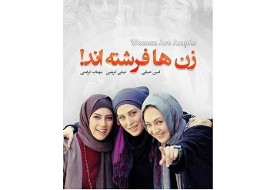 Iranian Movie Night: Zan-ha Fresheh and (women are Angels)