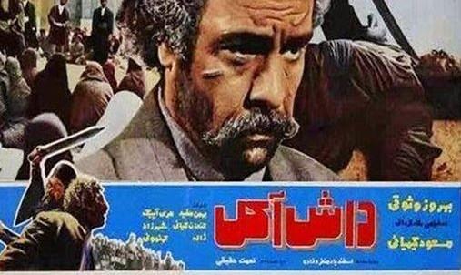 نمایش فیلم داش آکل از سری فیلمهای موج نوِ سینمای ایران