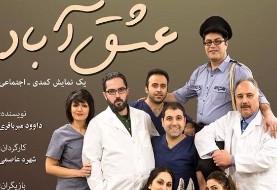 عشق آباد، نمایش زیبای کمدی اجتماعی