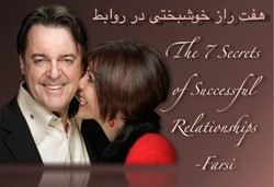 Secrets of Happiness in Relationships - Farsi