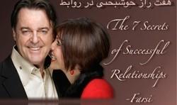 سمینار رموز شادی در روابط توسط دکتر آزیتا سأعیان