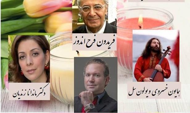 شب شعر و موسیقی فارسی