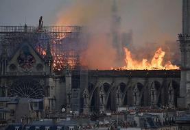 جدیدترین تصاویر از آتشسوزی کلیسای نوتردام