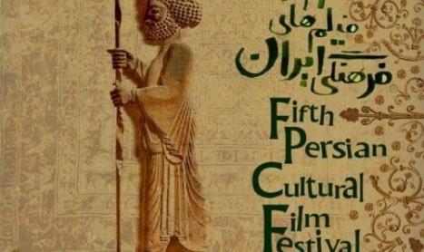 پنجمین جشنواره فیلمهای فرهنگی ایران