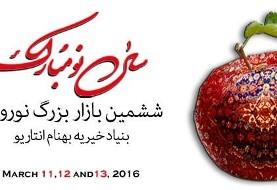 ۶th Annual Norooz Bazaar