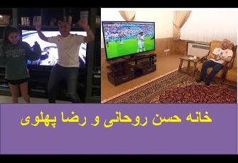 از خانه حسن روحانی و رضا پهلوی تا رختکن تیم ...